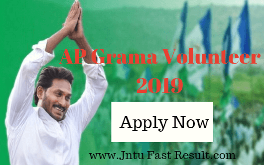 AP Grama Volunteer Job 2019