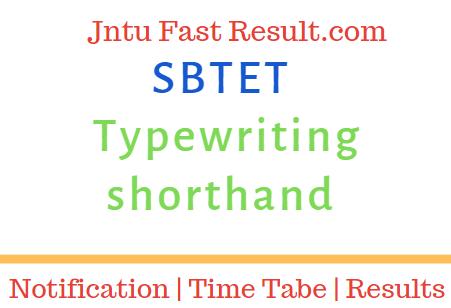 TS SBTET Typewriting/Shorthand Exam Notification Sept 2019
